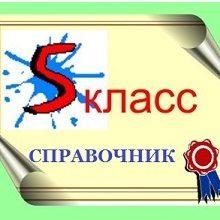 Справочное пособие МАТЕМАТИКА-5