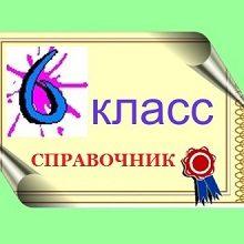 Справочное пособие МАТЕМАТИКА-6