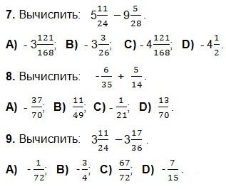 6.6-4.1. Сложение обыкновенных дробей с разными знаками