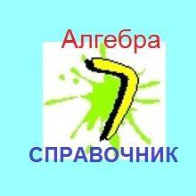 Справочное пособие АЛГЕБРА-7