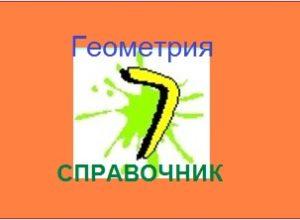 Справочное пособие ГЕОМЕТРИЯ-7