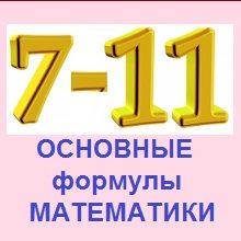 Основные формулы математики 7-11