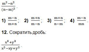 8.1. Рациональные дроби и их свойства.