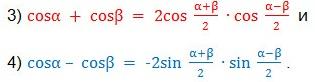 10.32-1.1. Сумма и разность синусов. Сумма и разность косинусов