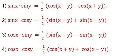 10.32-2. Преобразование произведения тригонометрических функций в сумму