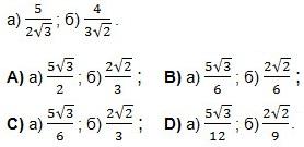 8.7-1.1. Арифметический квадратный корень и его свойства