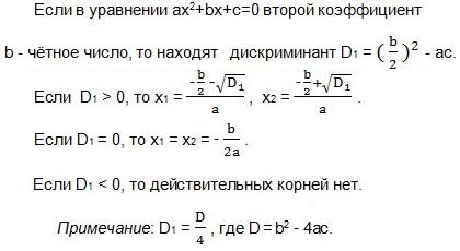 8.8-3.1. Квадратные уравнения с чётным вторым коэффициентом