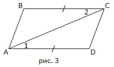 Г7.II(1)-1.1. Первый признак равенства треугольников